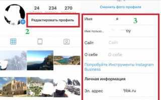 Как переключаться между аккаунтами в Инстаграм