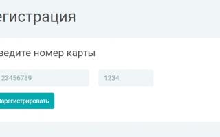 Бонусная карта Автосуши — зарегистрировать и активировать на сайте avtosushi.ru