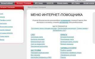 Личный кабинет (ИССА): регистрация, вход, описание разделов