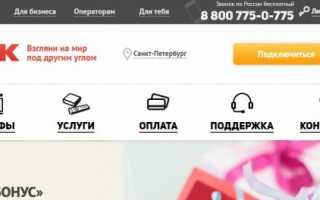 Подключение Домашнего Интернет и Телевидения ТТК в Мичуринске