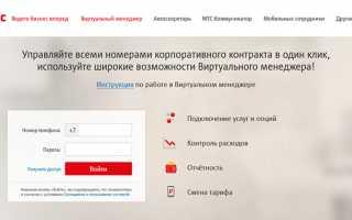 Личный кабинет «Виртуальный менеджер» МТС для корпоративных клиентов: подробное описание