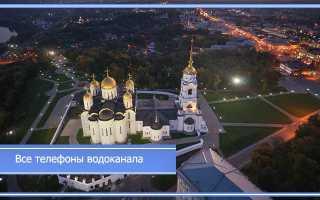 Передать показания воды — МУП ВладимирВодоканал