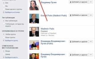 Как искать людей в Фейсбук по определенным параметрам