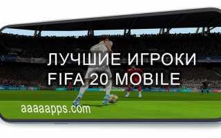Купить или продать аккаунт FIFA Mobile с помощью услуг гаранта.