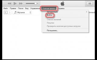 Как зарегистрироваться и создать Apple ID, а так же как пользоваться iTunes для синхронизации с iPhone, iPad или iPod