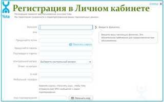 Yota регистрация личного кабинета через компьютер и по номеру телефона