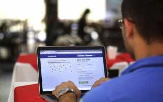 В данный момент вы не можете пользоваться Facebook: что делать?