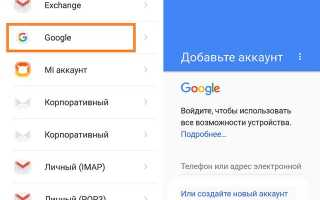 Как правильно добавить Google-аккаунт на Xiaomi – подробная инструкция по настройке