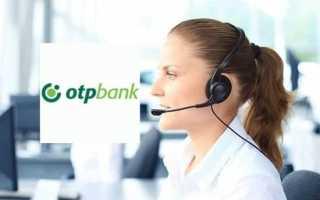Как узнать остаток (задолженность) по кредиту в ОТП банке — все способы