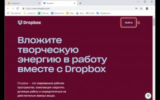 Как с компьютера удалить Dropbox?