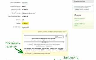 Процедура открытия вклада в Сбербанк через офис и онлайн + отзывы клиентов