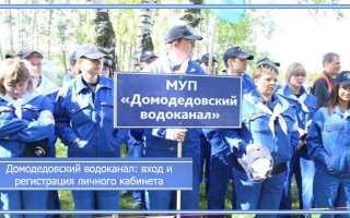 Домодедовский водоканал: вход и регистрация личного кабинета, возможности системы