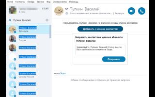 Как в Скайпе добавить новый контакт на телефоне или компьютере