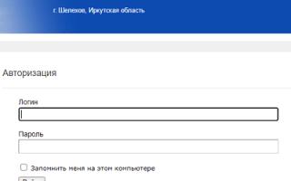 Как передать показания счетчика за воду в Шелехове (Иркутская область)
