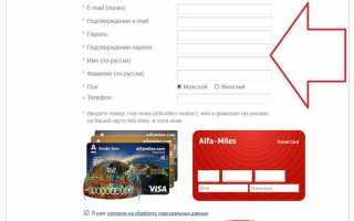 Альфа Мили – личный кабинет: проверить на Alfa Miles