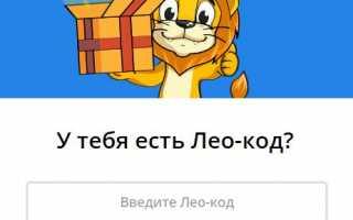 Lingualeo — 1 месяц Premium подписки бесплатно