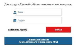 Как войти на сервисный портал работников РЖД