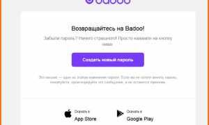 Как восстановить страницу на Баду: аккаунт, профиль, анкету