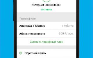 Мобильный личный кабинет Ростелеком — приложение Мой Ростелеком