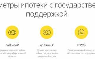 Тинькофф Ипотека: подать заявку онлайн, процентная ставка, первоначальный взнос, необходимые документы
