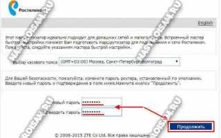 Как изменить пароль доступа к личной WI FI сети — Ростелеком