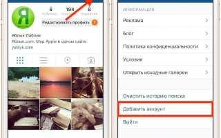 Как создать 2 аккаунт в Инстаграме с одного телефона: Андроида и Айфона
