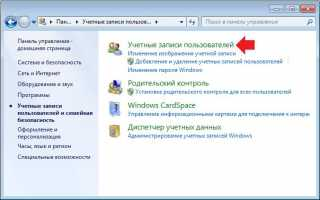 Забыли пароль на вход в windows 7? Не беда! Эта статья поможет вам его сбросить!
