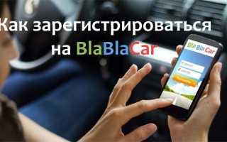 Как зарегистрироваться на Бла Бла Каре в качестве пассажира