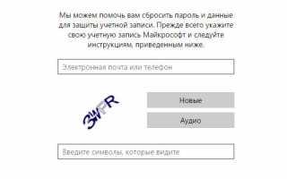 Как восстановить пароль учетной записи майкрософт