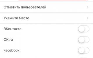Активная ссылка в Инстаграм — варианты размещения в шапке профиля