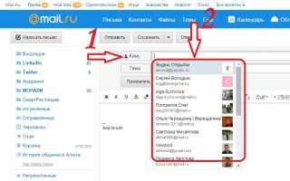 Создавайте группы контактов и отправляйте письма одним кликом