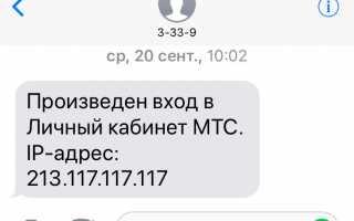 Личный кабинет МТС и СМС сообщения: ответы на частые вопросы