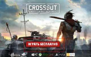 Как зарегистрироваться на сайте Crossout