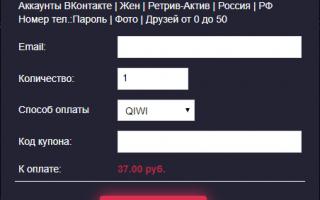 Авторег ВК + Заполнение + Очистка + Чекер (Авторег ВК 2.0)