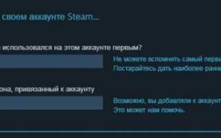 Что делать если ваш аккаунт Steam взломали