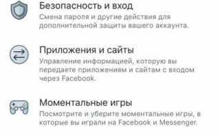 Как зарегистрироваться в Фейсбук