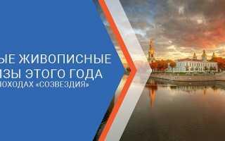 Клуб Любителей Круизов «Инфофлот»