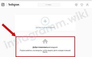 Инстаграм регистрация с компьютера и ноутбука: пошаговая инструкция