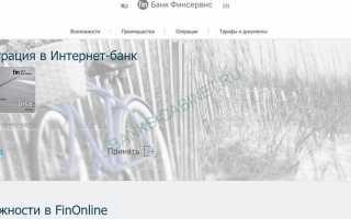 Банк Финсервис Личный кабинет