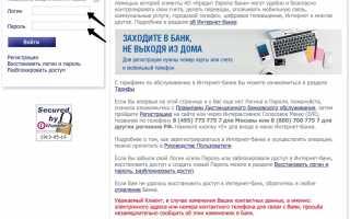 Кредит Европа Банк: кредиты и карты, страхование, личный кабинет