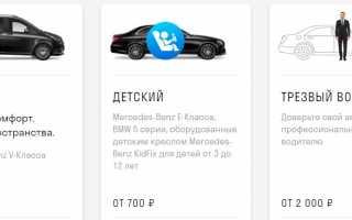 Сервис Wheely: тарифы, условия работы, приложение для водителей