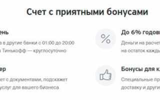 Тинькофф Бизнес вход в Личный кабинет онлайн Банка
