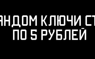 Купить аккаунты Вконтакте дешево от 1 рубля