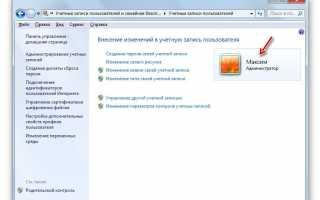 Как переименовать профиль пользователя, включая название папки профиля в Windows 7 и Windows 8?