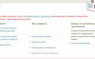 Отзыв: www.internetanketa.ru — заработок на заполнении анкет — называется скачала на их сайте программу…