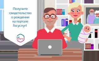 Инструкция по регистрации ребенка на Госуслугах для электронного дневника и не только