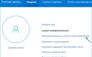 Nokia Lumia 630 — Создание учетной записи Майкрософт