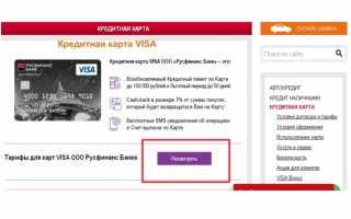 Кредит Лоджик Русфинанс банк — о программе, функционал, преимущества, примеры использования