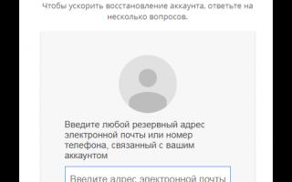 Восстановление удаленного канала (аккаунта) на YouTube
