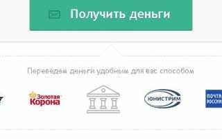 Займы онлайн по всей России